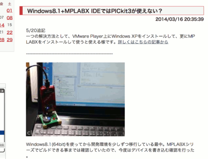 Mplabx_win81