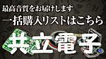 Kyoritsu_ele