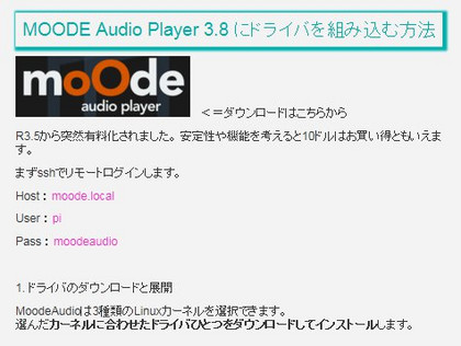 Moode_sb32drv