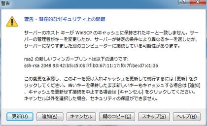 Winscp_07