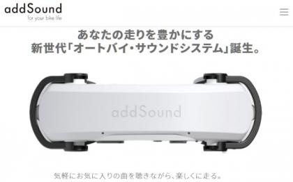 Addsound_00