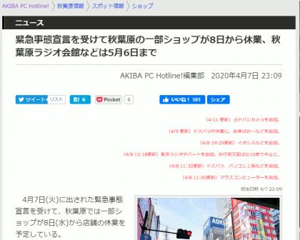 Akiba_cov