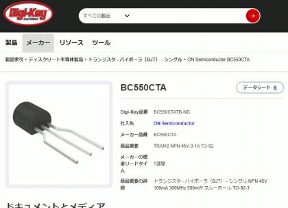 Bc550c_digi
