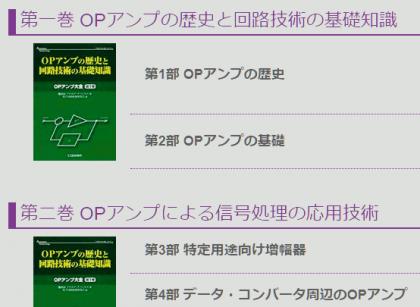 Opamp_daizen